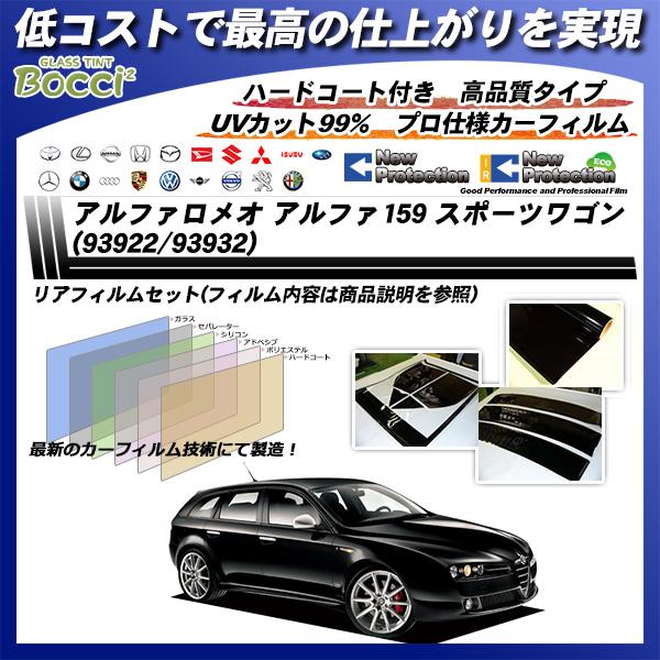 アルファロメオ アルファ159 スポーツワゴン (93922/93932) ニュープロテクション カット済みカーフィルム リアセットの詳細を見る