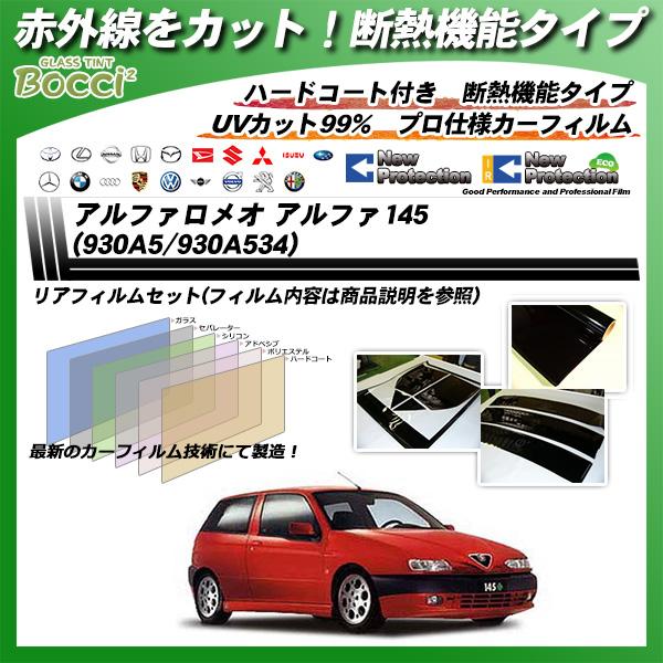 アルファロメオ アルファ145 (930A5/930A534) IRニュープロテクション カット済みカーフィルム リアセットの詳細を見る