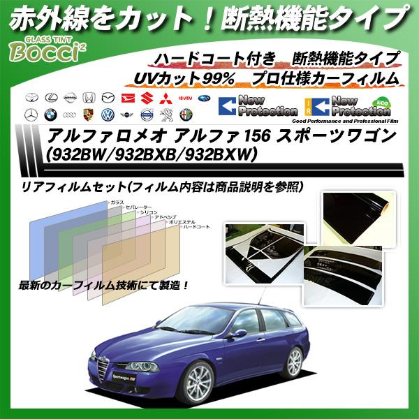 アルファロメオ アルファ156 スポーツワゴン (932BW/932BXB/932BXW) IRニュープロテクション カット済みカーフィルム リアセットの詳細を見る