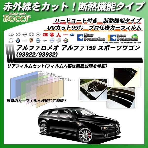 アルファロメオ アルファ159 スポーツワゴン (93922/93932) IRニュープロテクション カット済みカーフィルム リアセットの詳細を見る