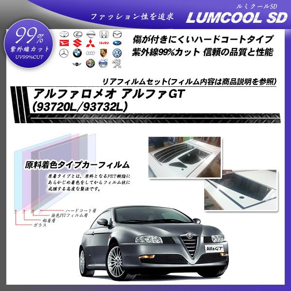 アルファロメオ アルファGT (93720L/93732L) ルミクールSD カット済みカーフィルム リアセットの詳細を見る