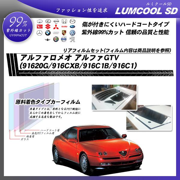 アルファGTV アルファロメオ (91620G/916CXB/916C1B/916C1) ルミクールSD カーフィルム カット済み UVカット リアセット スモーク