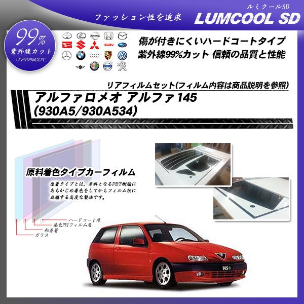 アルファロメオ アルファ145 (930A5/930A534) ルミクールSD カット済みカーフィルム リアセットの詳細を見る