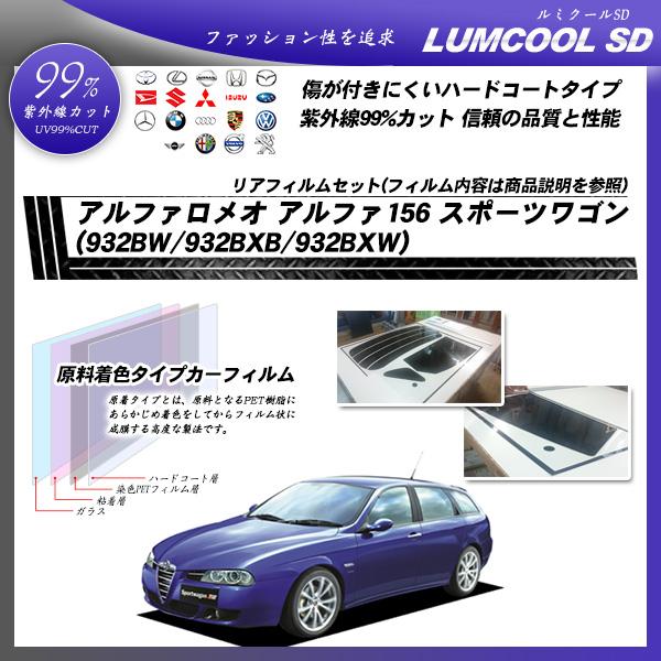 アルファロメオ アルファ156 スポーツワゴン (932BW/932BXB/932BXW) ルミクールSD カット済みカーフィルム リアセットの詳細を見る