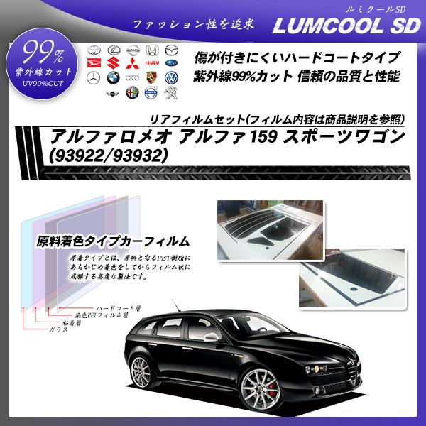 アルファロメオ アルファ159 スポーツワゴン (93922/93932) ルミクールSD カット済みカーフィルム リアセットの詳細を見る