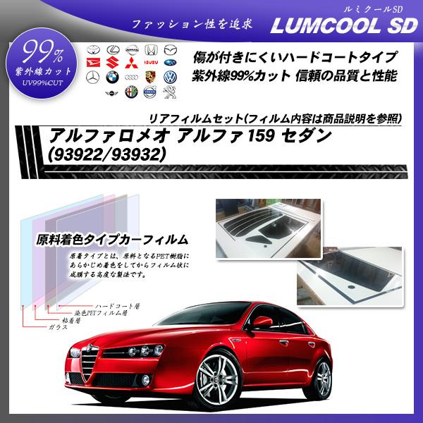 アルファロメオ アルファ159 セダン (93922/93932) ルミクールSD カット済みカーフィルム リアセットの詳細を見る