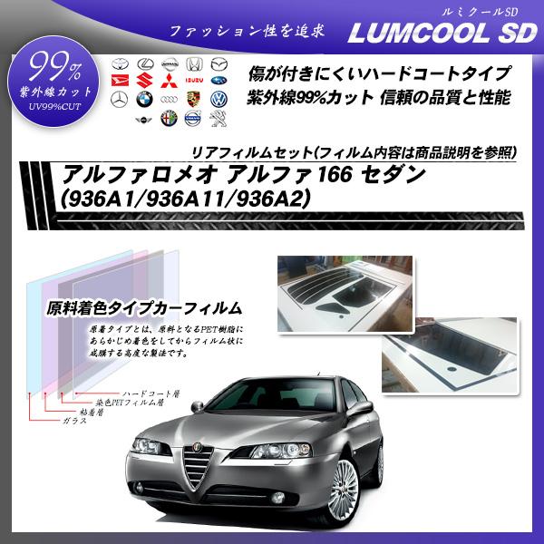 アルファロメオ アルファ166 セダン (936A1/936A11/936A2) ルミクールSD カット済みカーフィルム リアセットの詳細を見る