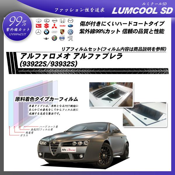 アルファロメオ アルファブレラ (93922S/93932S) ルミクールSD カット済みカーフィルム リアセットの詳細を見る