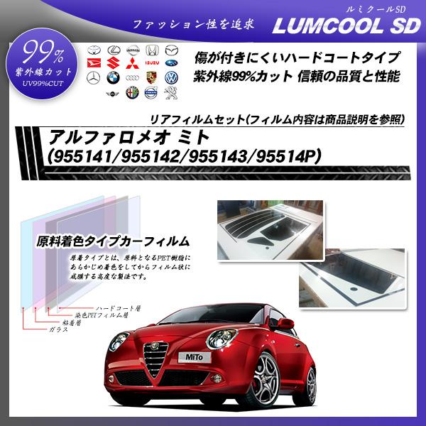 アルファロメオ ミト (955141/955142/955143/95514P) ルミクールSD カット済みカーフィルム リアセットの詳細を見る