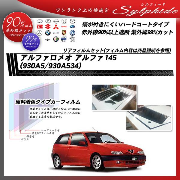 アルファロメオ アルファ145 (930A5/930A534) シルフィード カット済みカーフィルム リアセットの詳細を見る