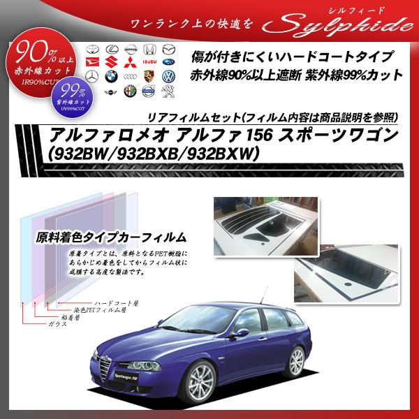 アルファロメオ アルファ156 スポーツワゴン (932BW/932BXB/932BXW) シルフィード カット済みカーフィルム リアセットの詳細を見る
