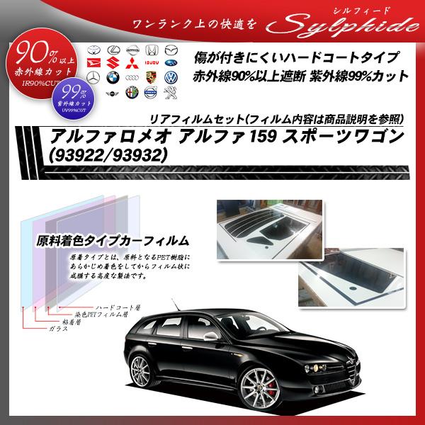 アルファロメオ アルファ159 スポーツワゴン (93922/93932) シルフィード カット済みカーフィルム リアセットの詳細を見る
