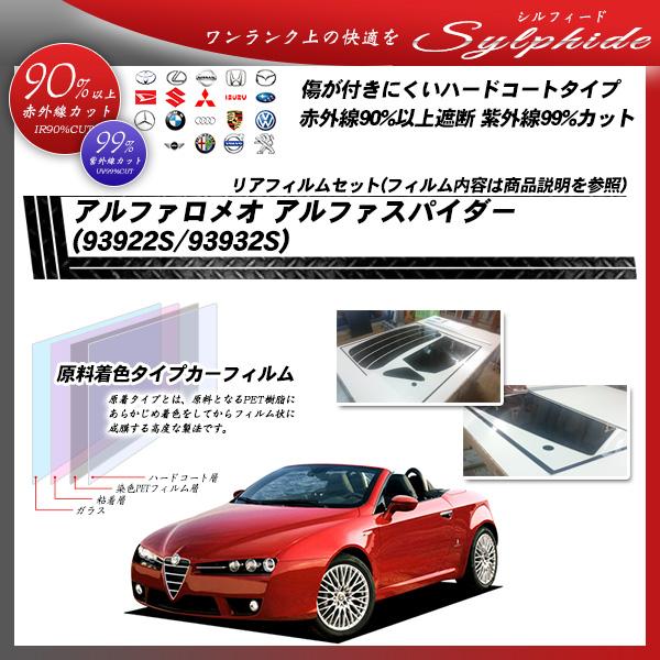 アルファロメオ アルファスパイダー (93922S/93932S) シルフィード カット済みカーフィルム リアセットの詳細を見る