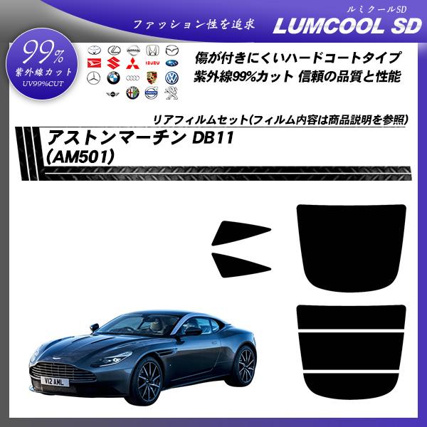 アストンマーチン DB11 (AM501) ルミクールSD カーフィルム カット済み UVカット リアセット スモーク