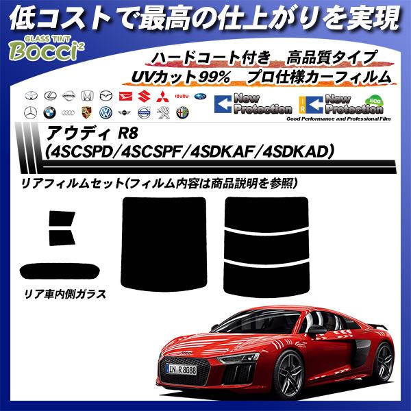 アウディ R8 (4SCSPD/4SCSPF/4SDKAF/4SDKAD) ニュープロテクション カット済みカーフィルム リアセットの詳細を見る