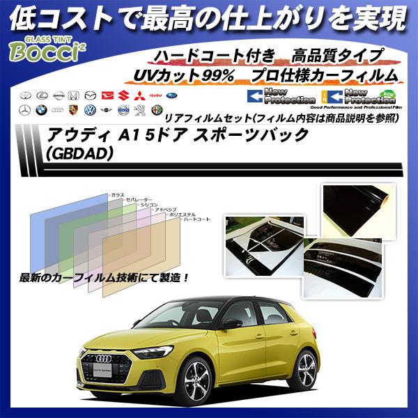 アウディ A1 5ドア スポーツバック (GBDAD) ニュープロテクション カット済みカーフィルム リアセットの詳細を見る