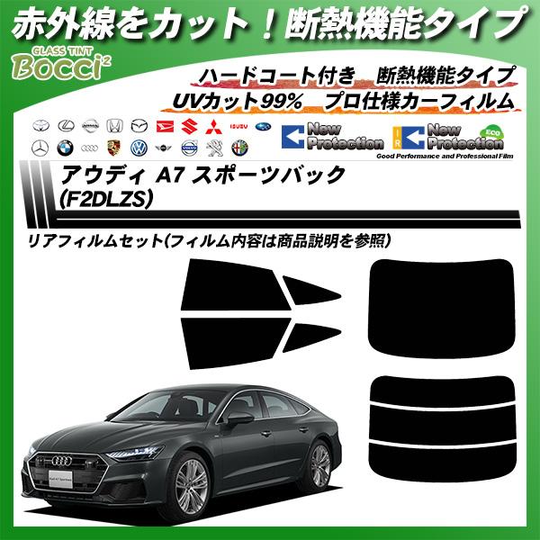 アウディ A7 スポーツバック (F2DLZS) IRニュープロテクション カット済みカーフィルム リアセットの詳細を見る