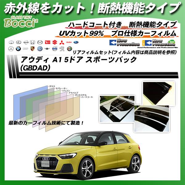 アウディ A1 5ドア スポーツバック (GBDAD) IRニュープロテクション カット済みカーフィルム リアセットの詳細を見る