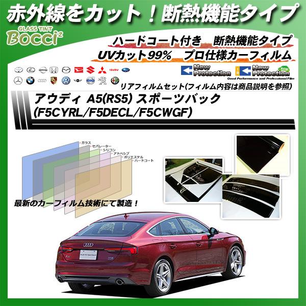 アウディ A5(RS5) スポーツバック (F5CYRL/F5DECL/F5CWGF) IRニュープロテクション カット済みカーフィルム リアセットの詳細を見る