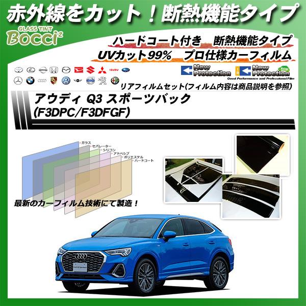 アウディ Q3 スポーツバック (F3DPC/F3DFGF) IRニュープロテクション カット済みカーフィルム リアセット