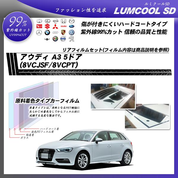 アウディ A3 5ドア (8VCJSF/8VCPT) ルミクールSD カット済みカーフィルム リアセットの詳細を見る