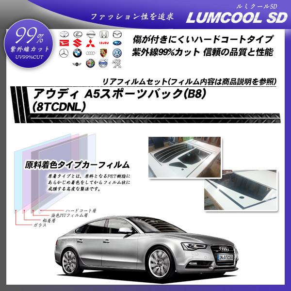アウディ A5 スポーツバック(B8) (8TCDNL) ルミクールSD カット済みカーフィルム リアセットの詳細を見る