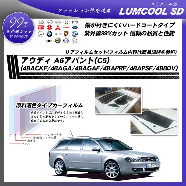 アウディ A6 アバント(C5) (4BACKF/4BAGA/4BAGAF/4BAPRF/4BAPSF/4BBDV) ルミクールSD カット済みカーフィルム リアセットの詳細を見る