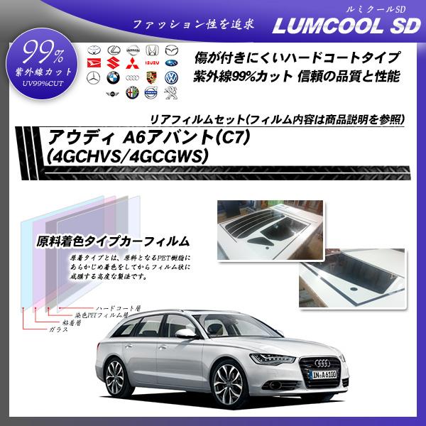 アウディ A6 アバント(C7) (4GCHVS/4GCGWS) ルミクールSD カット済みカーフィルム リアセット