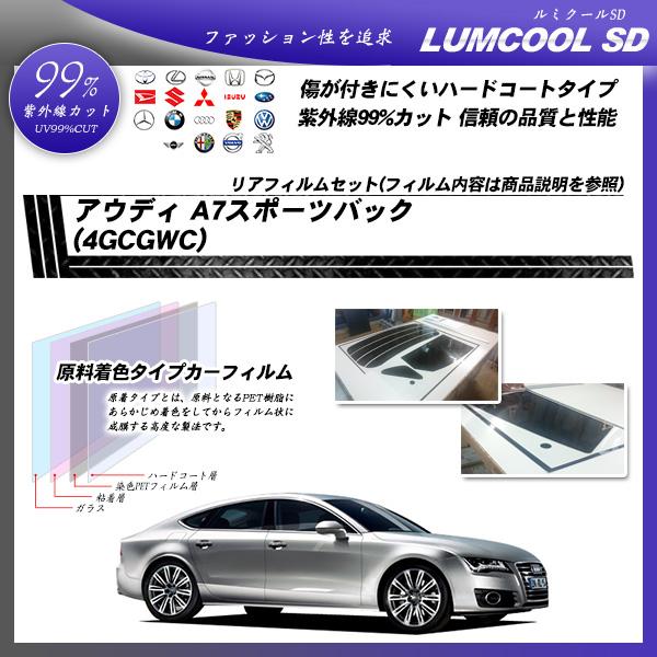 アウディ A7 スポーツバック (4GCGWC) ルミクールSD カット済みカーフィルム リアセットの詳細を見る
