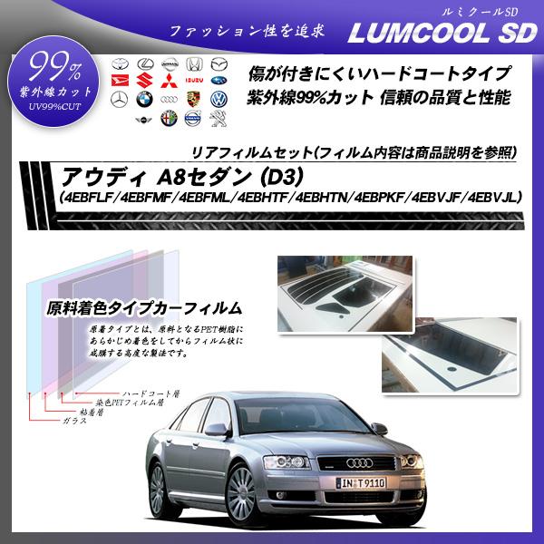 アウディ A8 セダン (D3) (4EBFLF/4EBFMF/4EBFML/4EBHTF/4EBHTN/4EBP KF/4EBVJF/4EBVJL) ルミクールSD カット済みカーフィルム リアセット