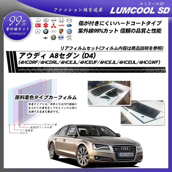 アウディ A8 セダン (D4) (4HCDRF/4HCDRL/4HCEJL/4HCEUF/4HCEJL/4HCE UL/4HCGWF) ルミクールSD カット済みカーフィルム リアセットの詳細を見る
