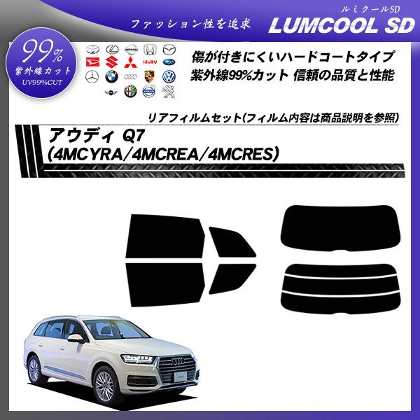 アウディ Q7 (4MCYRA/4MCREA/4MCRES) ルミクールSD カット済みカーフィルム リアセットの詳細を見る