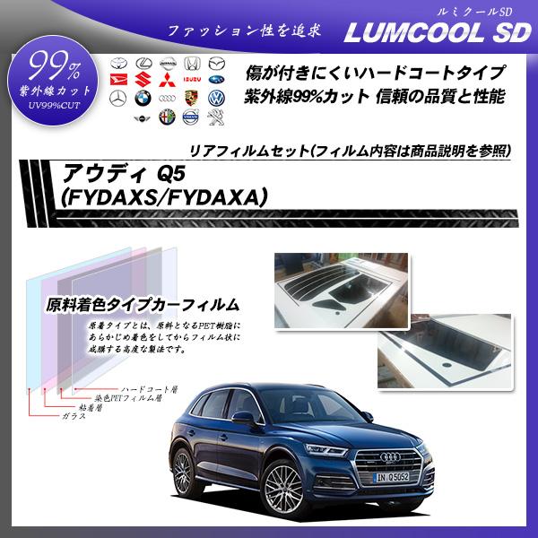 アウディ Q5 (FYDAXS/FYDAXA) ルミクールSD カット済みカーフィルム リアセット
