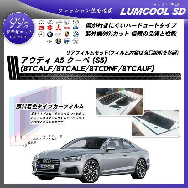 アウディ A5 クーペ (S5) (8TCALF/8TCALE/8TCDNF/8TCAUF) ルミクールSD カット済みカーフィルム リアセットの詳細を見る
