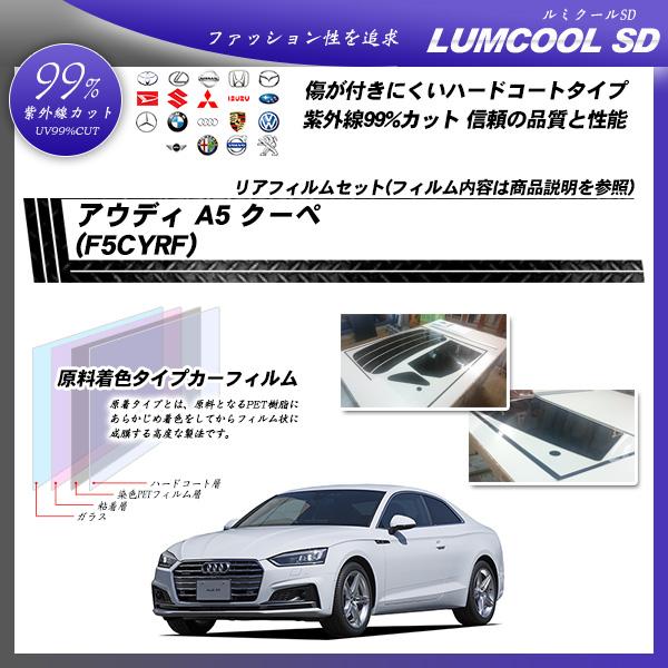 アウディ A5 クーペ (F5CYRF) ルミクールSD カット済みカーフィルム リアセットの詳細を見る
