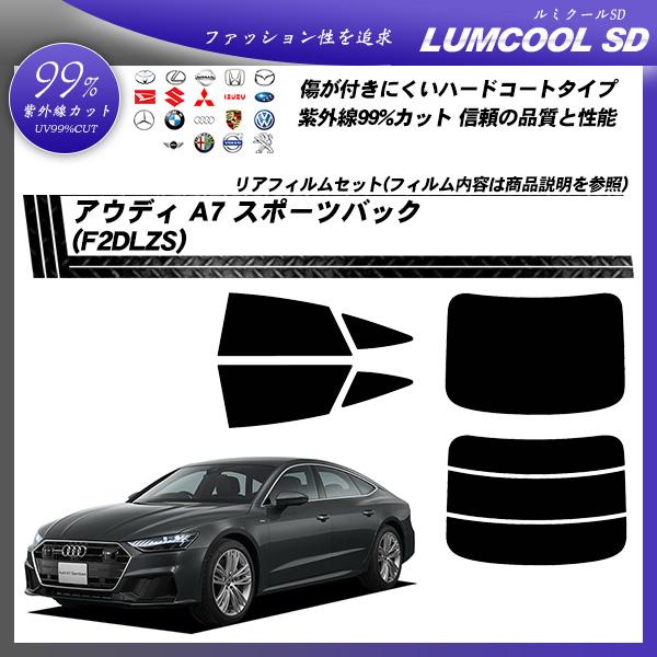 アウディ A7 スポーツバック (F2DLZS) ルミクールSD カット済みカーフィルム リアセット