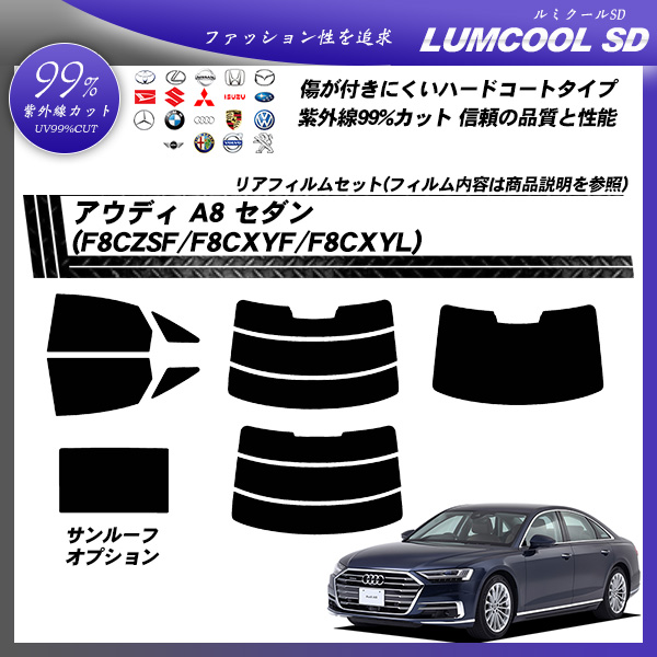 アウディ A8 セダン (F8CZSF/F8CXYF/F8CXYL) ルミクールSD サンルーフあり カーフィルム カット済み UVカット リアセット スモーク