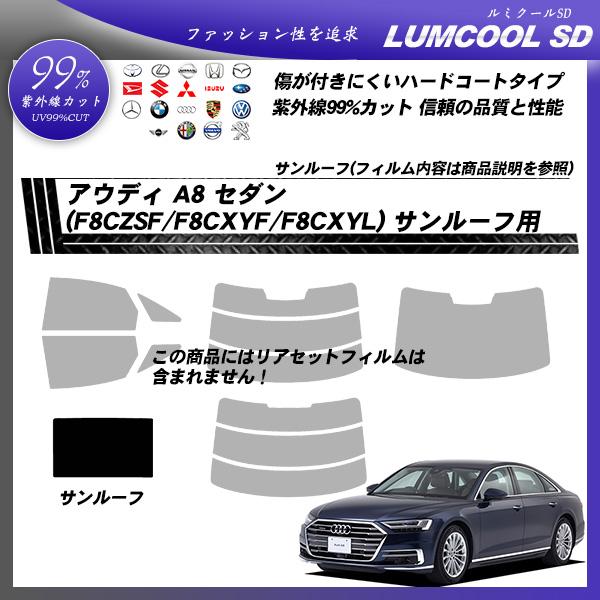 アウディ A8 セダン (F8CZSF/F8CXYF/F8CXYL ) ルミクールSD サンルーフ用 カット済みカーフィルムの詳細を見る
