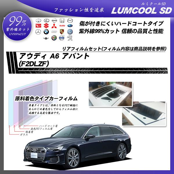 アウディ A6 アバント (F2DLZF) ルミクールSD カーフィルム カット済み UVカット リアセット スモーク