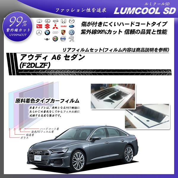 アウディ A6 セダン (F2DLZF) ルミクールSD カット済みカーフィルム リアセットの詳細を見る