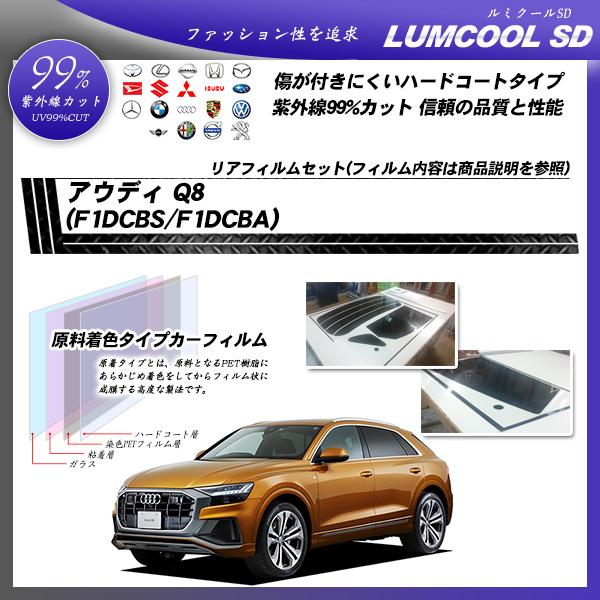 アウディ Q8 (F1DCBS/F1DCBA) ルミクールSD カット済みカーフィルム リアセットの詳細を見る