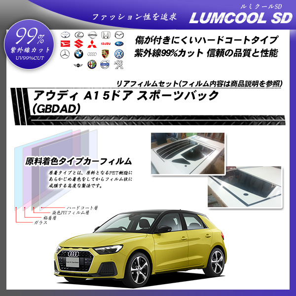 アウディ A1 5ドア スポーツバック (GBDAD) ルミクールSD カット済みカーフィルム リアセットの詳細を見る