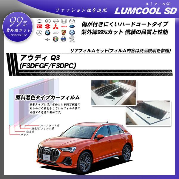 アウディ Q3 (F3DFGF/F3DPC) ルミクールSD カット済みカーフィルム リアセットの詳細を見る