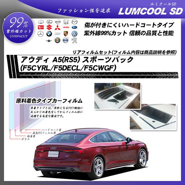アウディ A5(RS5) スポーツバック (F5CYRL/F5DECL/F5CWGF) ルミクールSD カット済みカーフィルム リアセットの詳細を見る
