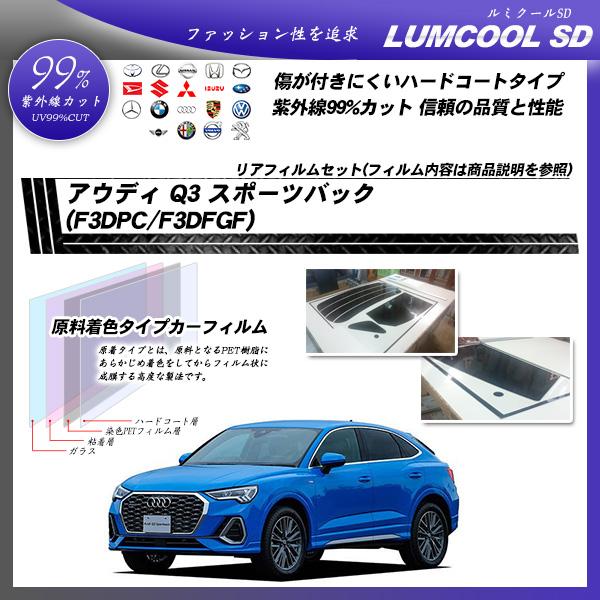 アウディ Q3 スポーツバック (F3DPC/F3DFGF) ルミクールSD カット済みカーフィルム リアセットの詳細を見る
