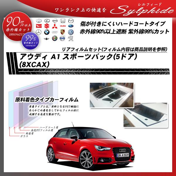アウディ A1 スポーツバック(5ドア) (8XCAX) シルフィード カット済みカーフィルム リアセット