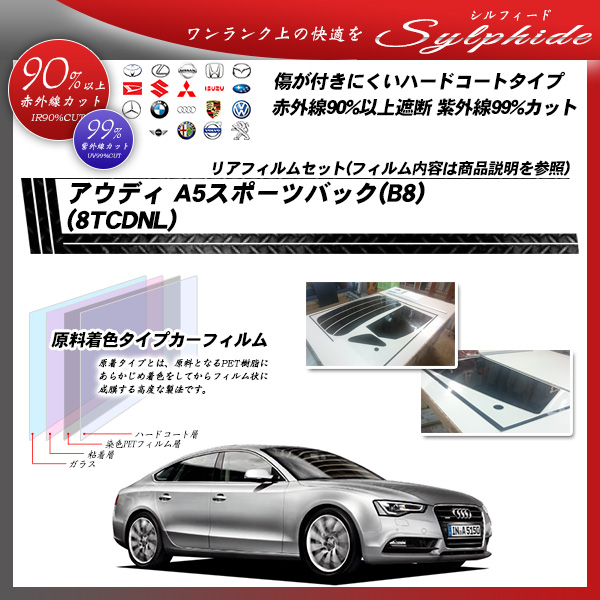 アウディ A5 スポーツバック(B8) (8TCDNL) シルフィード カット済みカーフィルム リアセットの詳細を見る