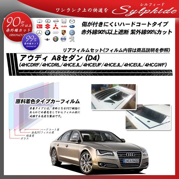 アウディ A8 セダン (D4) (4HCDRF/4HCDRL/4HCEJL/4HCEUF/4HCEJL/4HCE UL/4HCGWF) シルフィード カット済みカーフィルム リアセット