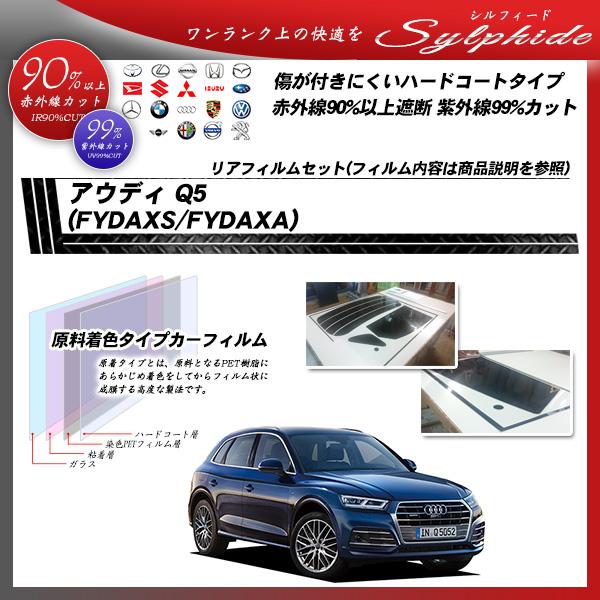 アウディ Q5 (FYDAXS/FYDAXA) シルフィード カット済みカーフィルム リアセット