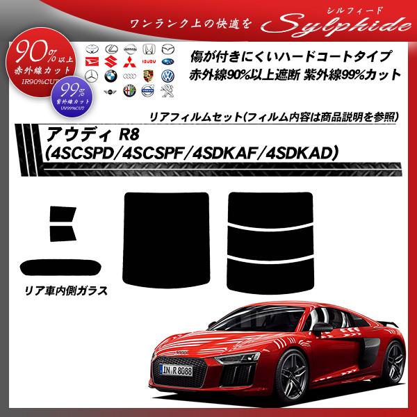 アウディ R8 (4SCSPD/4SCSPF/4SDKAF/4SDKAD) シルフィード カット済みカーフィルム リアセットの詳細を見る